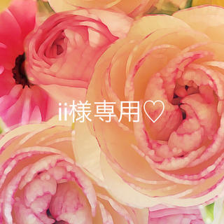 ii様専用♡(リング)