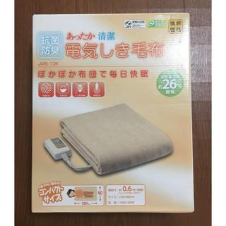 ヤマゼン(山善)の電気しき毛布 抗菌防臭 新品(電気毛布)