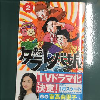 東京タラレバ娘 2巻(女性漫画)