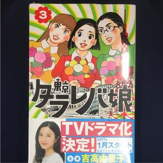 東京タラレバ娘 3巻(女性漫画)