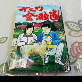 ナニワ金融道直筆サイン入り(青年漫画)