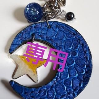 青い月のキーホルダー(バッグチャーム)