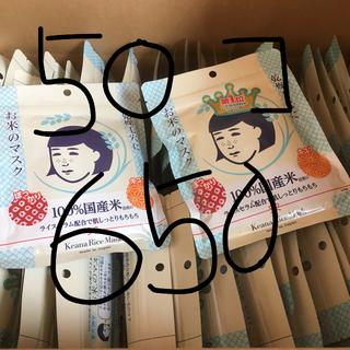 イシザワケンキュウジョ(石澤研究所)のお米のマスク   50個   32500円(パック / フェイスマスク)