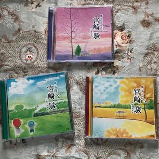 ジブリ(ジブリ)の癒しのピアノ 宮崎駿コレクション ジブリ映画 ヒーリングミュージック(アニメ)
