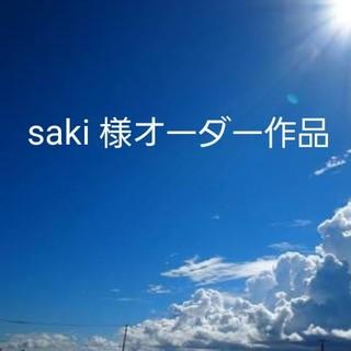 【saki様】オーダー作品(リング(指輪))