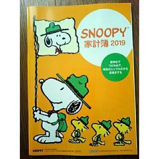 スヌーピー(SNOOPY)のスヌーピー家計簿(住まい/暮らし/子育て)