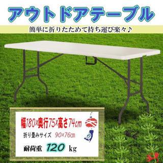 ★新品値下げ★ アウトドアテーブル 折り畳み式 長さ180cm(アウトドアテーブル)