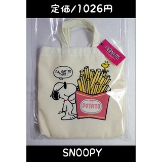 SNOOPY - 【送料無料】未使用■SNOOPY/スヌーピー■ミニ トートバッグ/ランチバッグ■