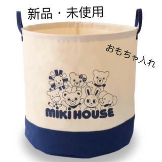 ミキハウス(mikihouse)の新品未使用未開封 ストレージトート おまけ付き(ケース/ボックス)