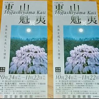 東山魁夷展 期限付き無料招待券 2枚(美術館/博物館)