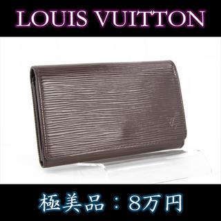 ルイヴィトン(LOUIS VUITTON)の【お値引交渉大歓迎・極美品・送料無料・本物】ヴィトン・財布(人気・H006)(財布)
