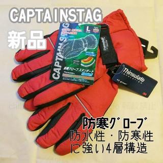 キャプテンスタッグ(CAPTAIN STAG)の新品■CAPTAIN STAG■防寒グローブ手袋サイズL【Mも有】スノボ バイク(ウエア/装備)