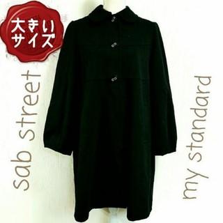サブストリート(sabstreet)の5L☆大きいサイズ☆sab street丸襟ロングコート(ロングコート)