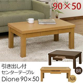 Dione 引出し付きセンターテーブル 90×50(ローテーブル)