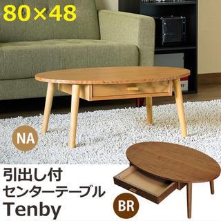 Tenby 引き出し付 センターテーブル(ローテーブル)