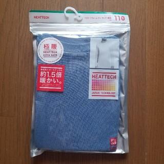 ユニクロ(UNIQLO)の★新品★ユニクロヒートテック極暖★110★長袖★ブルー★(Tシャツ/カットソー)