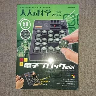 ガッケン(学研)の未使用品 大人の科学 電子ブロックmini(模型製作用品)
