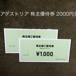 ニコアンド(niko and...)のアダストリアの株主優待券2000円分(ショッピング)