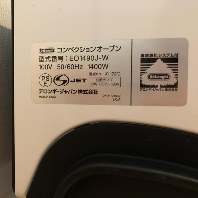 DeLonghi(デロンギ)のデロンギ☆コンベクションオーブンEO1490J-W スマホ/家電/カメラの調理家電(電子レンジ)の商品写真