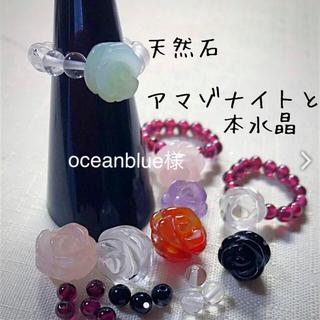 専用です    天然石 アマゾナイトと水晶の薔薇リング 2個(リング(指輪))