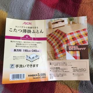 イオン(AEON)のこたつ布団 長方形 190×240 こたつふとん(こたつ)