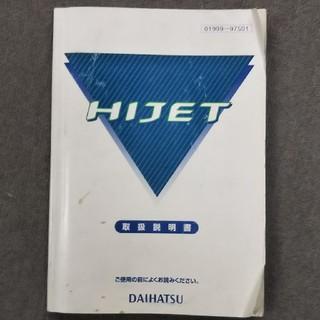 ダイハツ - ダイハツ アトレー ハイゼット 取扱説明書