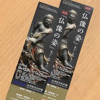 三井記念美術館 仏像の姿 2枚組(美術館/博物館)
