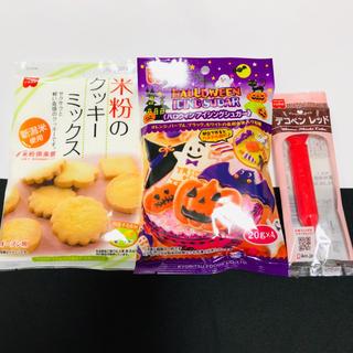 ハロウィン❤︎アイシングクッキー 手作りクッキー セット 米粉(菓子/デザート)