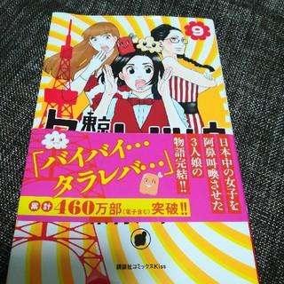 東京タラレバ娘 9巻(女性漫画)