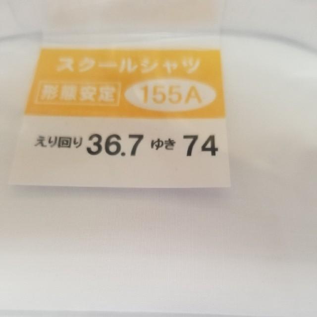 しまむら(シマムラ)のスクールシャツ 155㎝ キッズ/ベビー/マタニティのキッズ服 女の子用(90cm~)(ブラウス)の商品写真