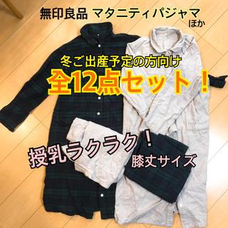 ムジルシリョウヒン(MUJI (無印良品))の冬出産予定の妊婦さんに! 無印良品マタニティパジャマ2枚ほかマタニティ衣料セット(マタニティパジャマ)