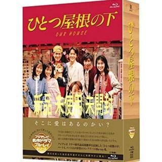 Blu-ray-BOX ひとつ屋根の下 コンプリートBD-BOX 国内正規品(TVドラマ)