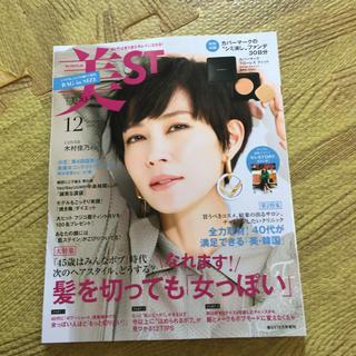 最新号 美ST 12月号 雑誌