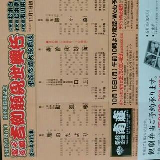 20%OFF!歌舞伎チケット 京都南座発祥四百年新開場記念顔見世興行(伝統芸能)
