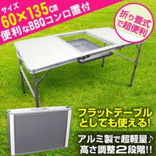 コンロの置ける 折り畳み アウトドア アルミ テーブル 135cm(アウトドアテーブル)