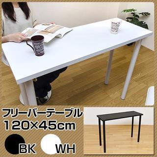 シンプルだから何にでも!フリーバーテーブル 120×45 tyh1245 BK(バーテーブル/カウンターテーブル)