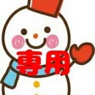waka -h.d.k様専用❤️送料差額分(フルーツ)