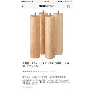 ムジルシリョウヒン(MUJI (無印良品))のふう様専用   無印良品 ベッド 脚26cm 2組(計8本)(脚付きマットレスベッド)