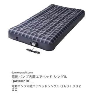 ヤマゼン(山善)のエアーベッド(簡易ベッド/折りたたみベッド)