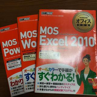 ショウエイシャ(翔泳社)のMOS2010試験学習書セット(資格/検定)