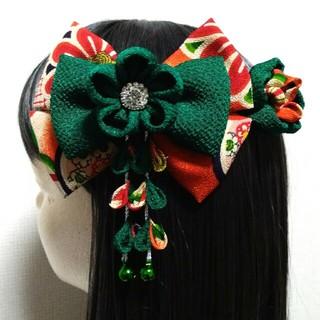 髪飾りオレンジ 髪飾り緑 成人式髪飾り 卒業式髪飾り 七五三髪飾り 着物髪飾り (ヘアアクセサリー)