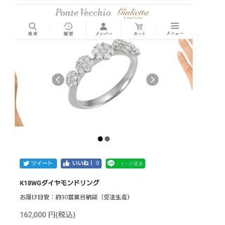 ポンテヴェキオ(PonteVecchio)のポンテヴェキオ  ダイヤモンドリング0.45ct 162000円 (リング(指輪))