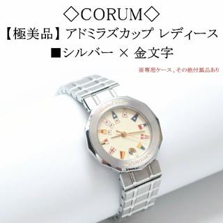 コルム(CORUM)の【美品】◇コルム◇ アドミラズカップ レディース 腕時計 高級 クォーツ(腕時計)