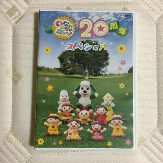 コロンビア(Columbia)のいないいないばあっ!DVD 20周年スペシャル(キッズ/ファミリー)