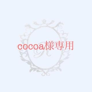 cocoa様専用♡(ブレスレット/バングル)