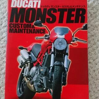 ドゥカティ(Ducati)のDUCATI MONSTER 本(その他)