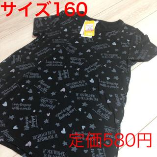 シマムラ(しまむら)のTシャツ サイズ160 夏物セール 黒 しまむら 定価580円(Tシャツ/カットソー)