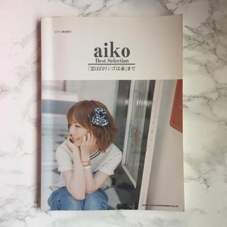 ピアノ弾き語り aiko 全24曲(ポピュラー)