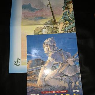 ジブリ(ジブリ)のジブリ 風の谷のナウシカ  1〜7巻(全巻セット)
