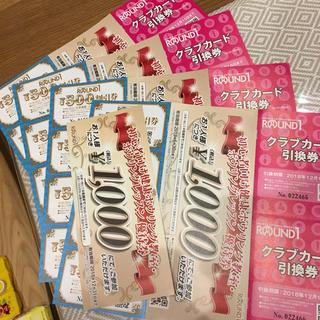 ラウンドワン 株主優待 8000円分 クラブカード8枚 ボウリング教室券5枚(ボウリング場)